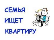 Сниму квартиру для Русской семьи